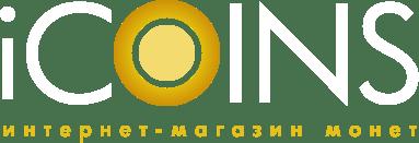 интернет магазин монет
