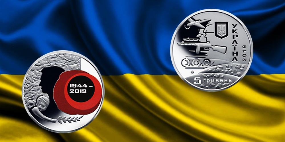 75 лет освобождения Украины