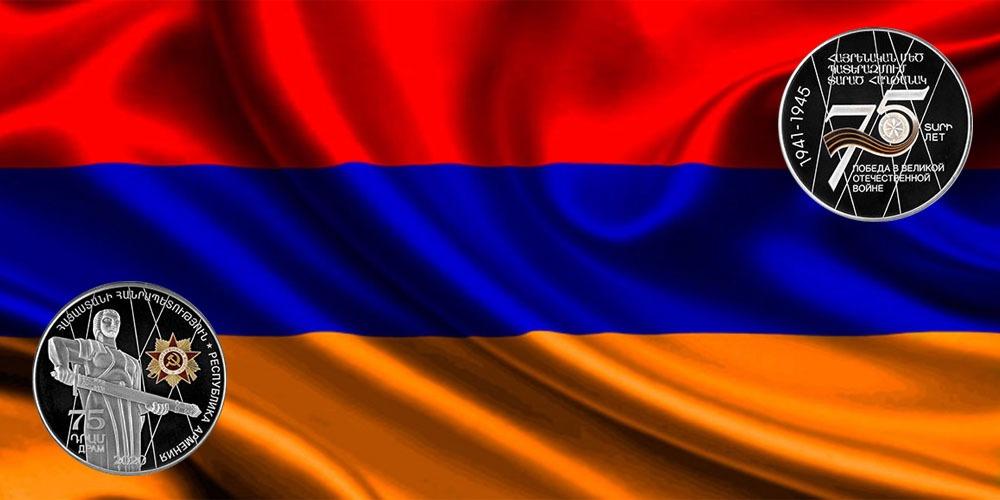 75 лет Победы Армения