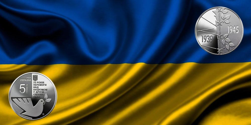 75 лет победы над нацизмом во Второй мировой войне Украина