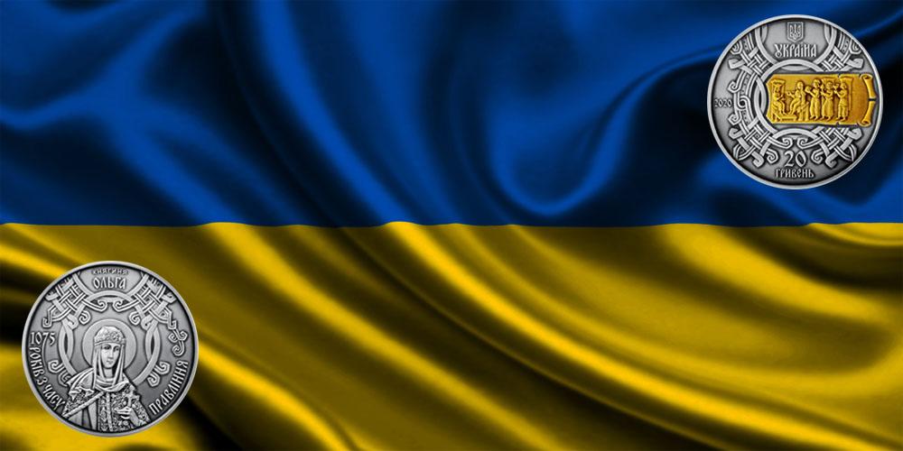 Годовщина правления княгини Ольги Украина