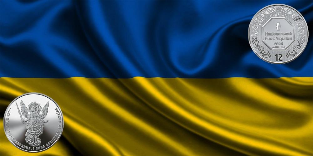 Архангел Михаил Украина 2020