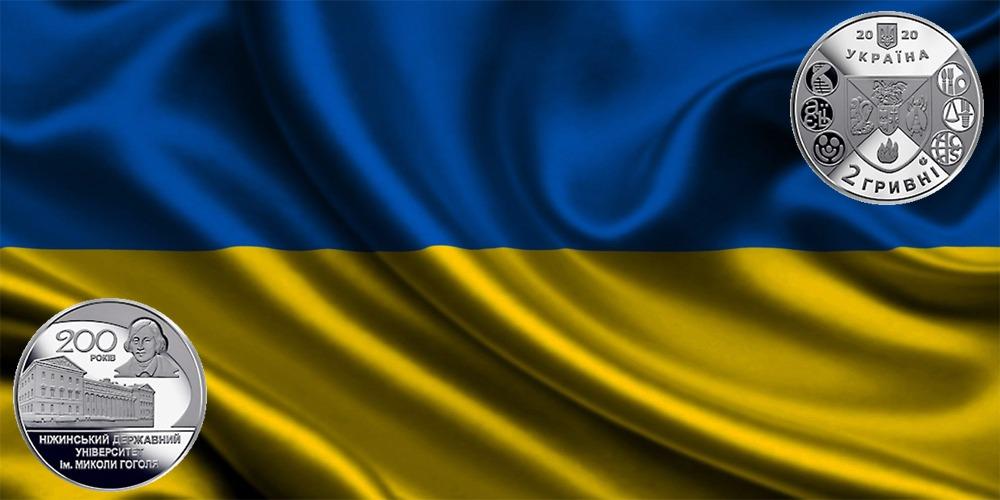 200 лет Нежинскому государственному университету имени Николая Гоголя Украина 2020