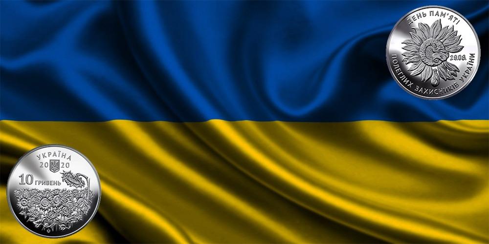 День памяти павших защитников Украины 2020