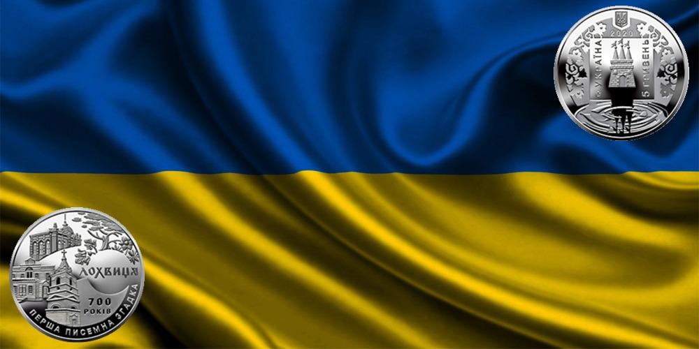 Лохвиця Украина 2020