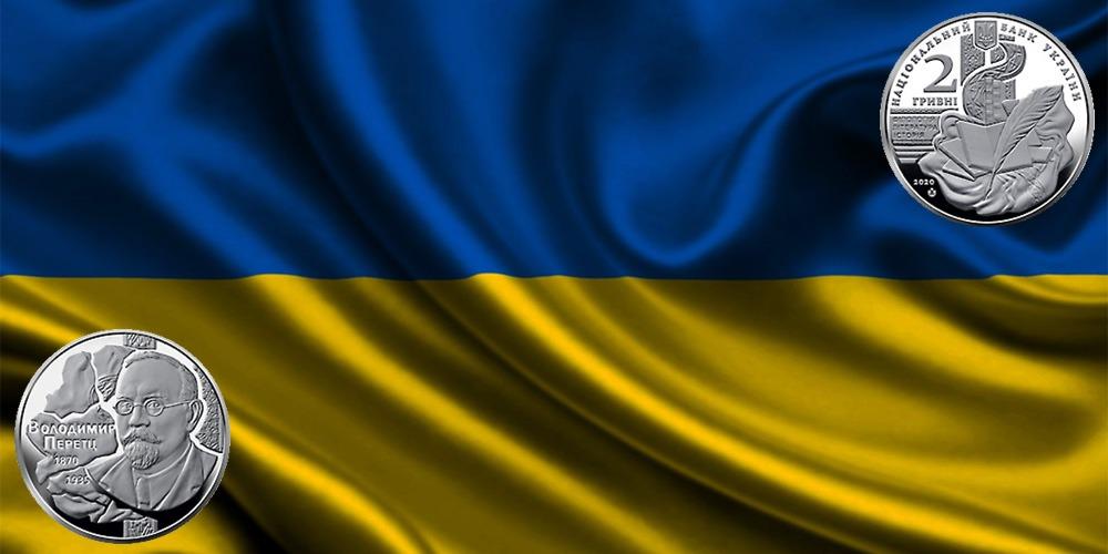 Владимир Перетц Украина 2020