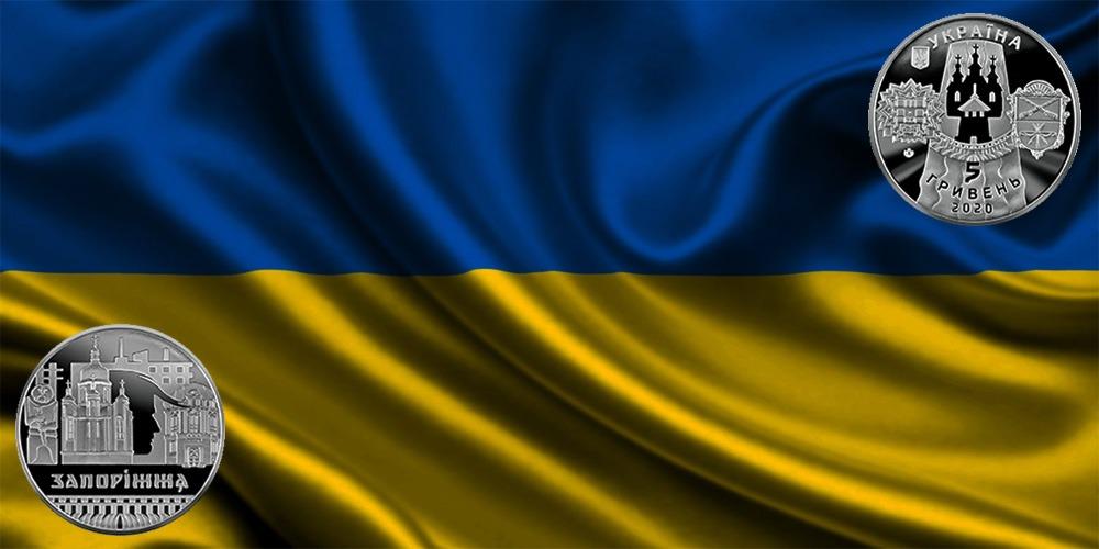 Запорожье Украина 2020