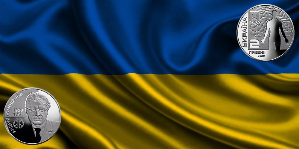 Андрей Ромоданов Украина 2020
