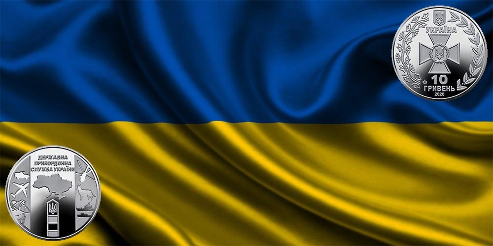 Державна прикордонна служба Украина 2020