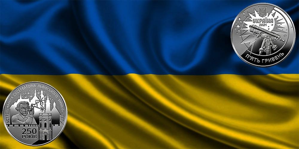 250 лет астрономической обсерватории Львовского университета Украина 2021