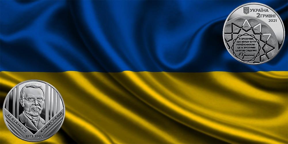 Агафангел Крымский Украина 2021