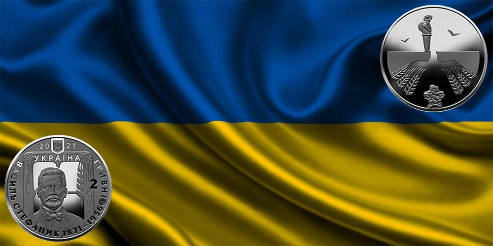 Василий Стефаник Украина 2021