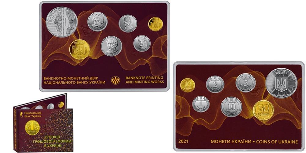 25 лет денежной реформе Украина  2021