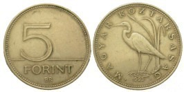 5 форинтов 1993 Венгрия