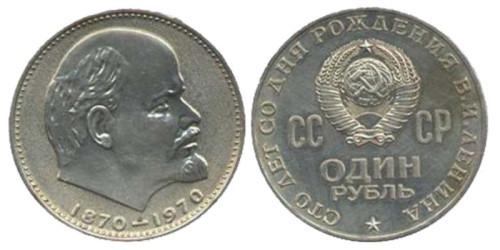 1 рубль 1970 СССР — 100 лет со дня рождения Владимира Ильича Ленина
