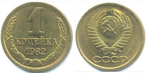 1 копейка 1982 СССР