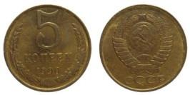5 копеек 1990 СССР