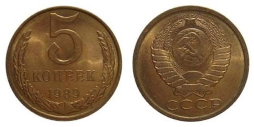 5 копеек 1989 СССР