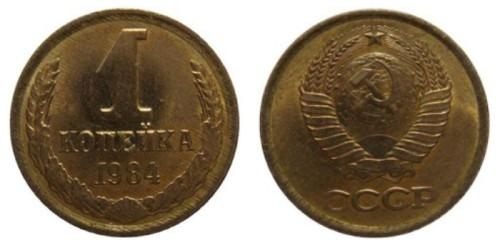 1 копейка 1984 СССР