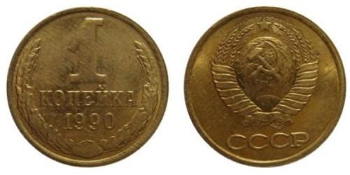 1 копейка 1990 СССР