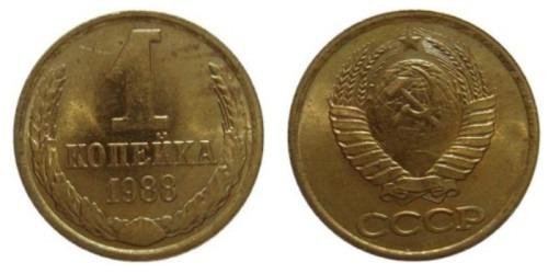 1 копейка 1988 СССР