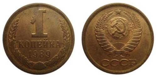 1 копейка 1989 СССР