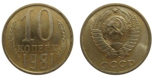 10 копеек 1981 СССР