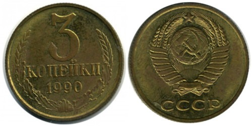 3 копейки 1990 СССР
