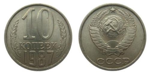 10 копеек 1987 СССР