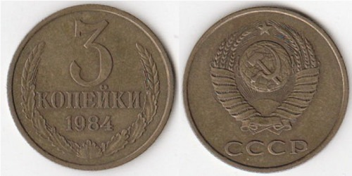 3 копейки 1984 СССР