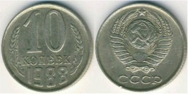 10 копеек 1988 СССР