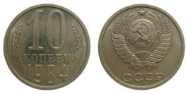 10 копеек 1984 СССР