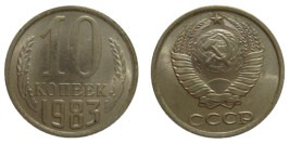 10 копеек 1983 СССР