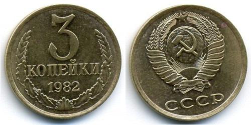 3 копейки 1982 СССР