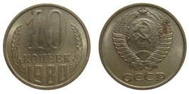 10 копеек 1980 СССР