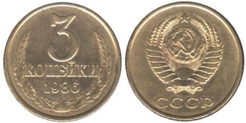3 копейки 1986 СССР