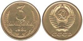 3 копейки 1981 СССР