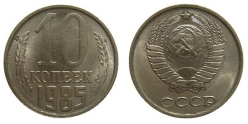 10 копеек 1985 СССР