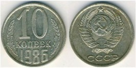 10 копеек 1986 СССР