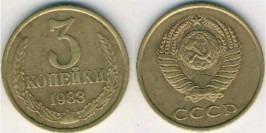 3 копейки 1983 СССР