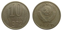 10 копеек 1972 СССР