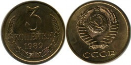 3 копейки 1989 СССР
