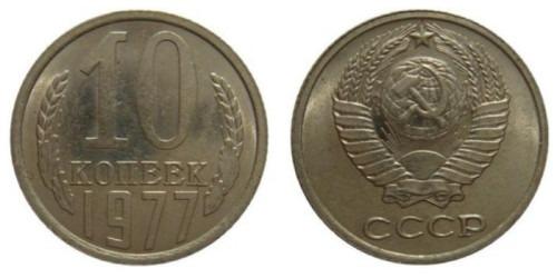 10 копеек 1977 СССР