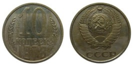 10 копеек 1978 СССР