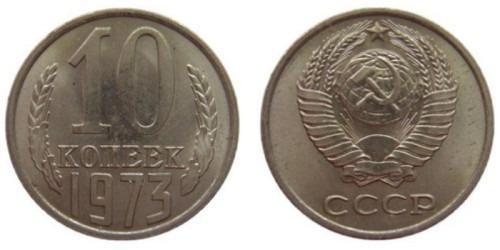10 копеек 1973 СССР
