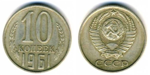 10 копеек 1961 СССР