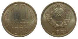 10 копеек 1982 СССР мешковые