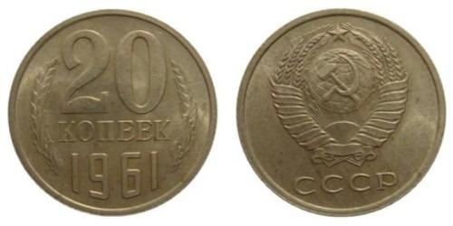 20 копеек 1961 СССР