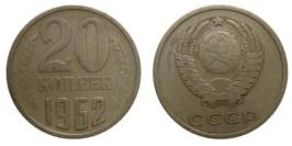 20 копеек 1962 СССР
