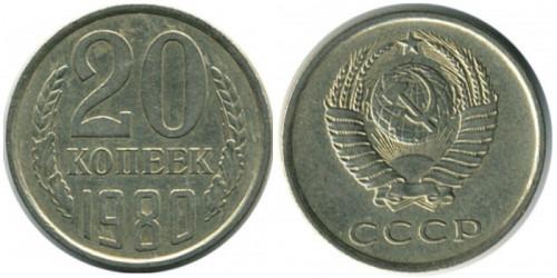 20 копеек 1980 СССР